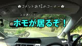 【ドライブ・散策】OUT of HOME1-5【実況】