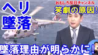 【飛行時間数10分のリンクス】 墜落原因が意味不明!