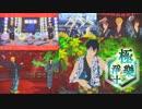 【ペダルMMD】箱根の極楽浄土PV【福富・荒北】