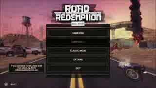 【Road Redemption】不運と踊ろう part1