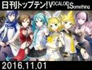 日刊トップテン!VOCALOID&something【日刊ぼかさん2016.11.01】