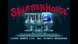 【TAS】Splatterhouse 3(日本版:スプラッターハウス PART3)