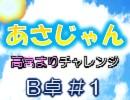 高宮まりチャレンジ予選B卓 #1