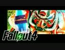 【Fallout4】おもむろに字幕プレイ 第64回
