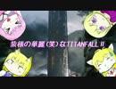 【ゆっくり実況プレイ】 紫様の華麗な(笑)TITANFALLⅡ part.01 【PC版】