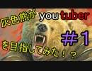 【ゆっくり紹介動画】ホモと学ぶYoutubers Life.steam21