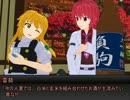 【東方MMD】雷鼓さんと外来酒(吟醸酒編)【MMD紙芝居】