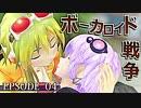 【MMDドラマ】ボーカロイド戦争 EPISODE_04【トークロイド】