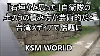 「石垣かと思った」自衛隊の土のうの積み方が芸術的だと台湾で話題に