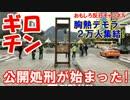 【韓国にギロチン台が登場】 胸熱デモ集団が2万人!盛り上がるんだ!