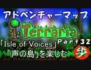 [Terraria+skyblock]声の島マップを楽しむ Part 32[ゆっくり実況]