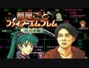 【実況】部屋ごとファイアーエムブレム Part8