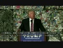 ドナルド・トランプ「TPP、アメリカ製造業の過去最大の危機」