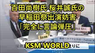【KSM】百田尚樹氏 桜井誠氏の早稲田祭出演妨害は「完全に言論弾圧」