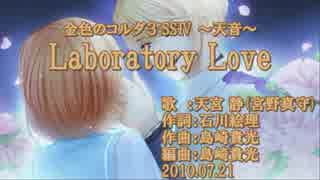 【ニコカラ】Laboratory Love【off vocal】