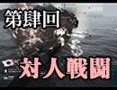 【WORLD OF WARSHIPS】赤石先生のはじめてのWoWs Part.4【海戦ゲーム】
