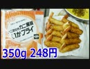 350g 248円 カニ足付きカニ風味        いかフライ