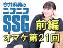 森Pのガチ対戦も見られる! 今井麻美のニコニコSSG第21回【オマケ放送・前半】
