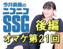 セクシーボイスは必聴!! 今井麻美のニコニコSSG第21回【オマケ放送・後半】