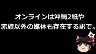 【ゆっくり保守】沖縄ヘイワ活動家崩壊の序章か?