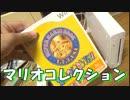 【実況】実況者4人のスーパーマリオコレクション part.3