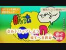 【ニコカラ】脱法ロック ≪on vocal≫ あほの坂田×うらたぬき音源