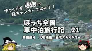 【ゆっくり】車中泊旅行記 21 舞鶴編