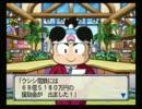 PS2版「桃鉄16」実況プレイ!part6 ウシシ(生放送主)