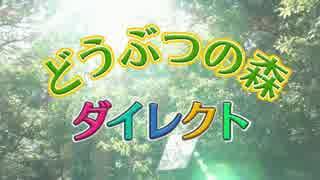 とびだせ どうぶつの森 Direct 2016.11.2【無料大型アップデート】
