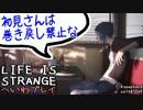 【より抜き版】LIFE IS STRANGEを平和に実況プレイ【#015】