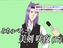 学園ハンサム 第7話「美剣先輩読モ伝説」(ゲーム版キャスト)