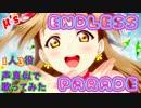 【プリトリ】ENDLESS PARADE 1人3役声真似で歌ってみた【高画質MAD】