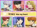 【パート分け】please kiss my heart