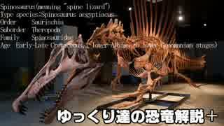 ゆっくり達の恐竜解説+ 第二回前編