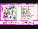 【ボーマス36】LOVE CALL【アルバムクロスフェード】