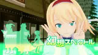 【東方MMD】幻想スペクトル 4