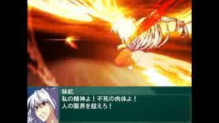 妹紅をスパロボ風の戦闘アニメーションに(