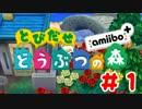 【とびだせどうぶつの森amiibo+】  ジュン森プラス ✿ 実況 #1