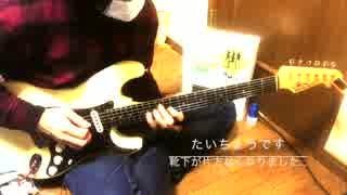 【君しらアレンジソロ企画】君の知らない物語 supercell guitar ギター