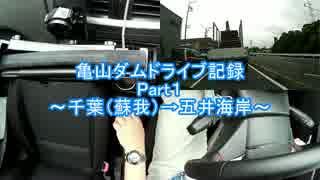 シフトレバーメインの車載動画-亀山ダム