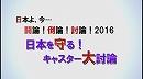 1/3【討論】日本を守る!キャスター大討論[桜H28/11/5]