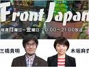 【Front Japan 桜】グローバリズムとドイツ一極集中 / 規制改革ホットラインの顛末...