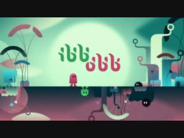 【ibb & obb】 あかとみどりと重力と【2人実況プレイ】Part1
