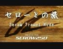 セローとの旅 ・  第0話 免許を求めて、、、