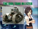 THE IDOL TANK M@STER 92 「ルノーFT」