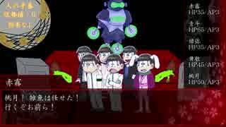 【卓ゲ松さん】六つ子の花札奇譚 第壱話