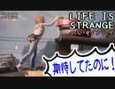 【より抜き版】LIFE IS STRANGEを平和に実況プレイ【#017】