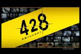 皆影響し合って生きている。『428 ~封鎖された渋谷で~』実況part1