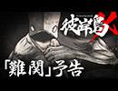 ショートアニメ『彼岸島X』#03【難関】予告