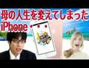 母の人生を変えてしまったiPhone【仰天w】